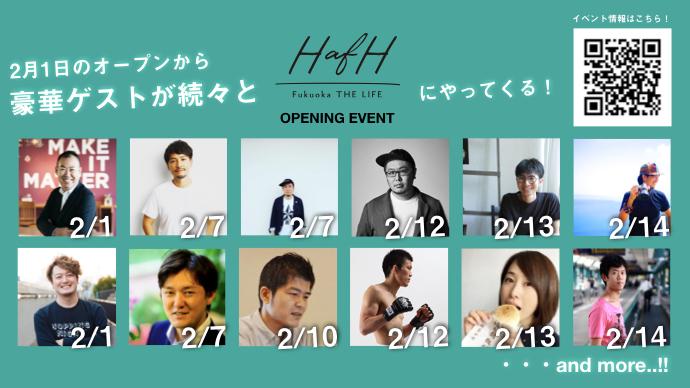 2月1日のオープンから豪華ゲストが続々と!HafH Fukuoka THE LIFE にやってくる!イベント情報はこちら